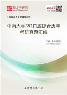 中南大学《352口腔综合》历年考研真题汇编