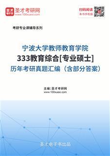 宁波大学教师教育学院《333教育综合》[专业硕士]历年考研真题汇编(含部分答案)
