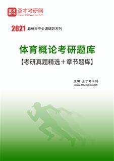 2021年体育概论考研题库【考研真题精选+章节题库】