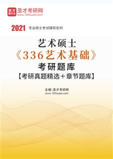 2021年艺术硕士《336艺术基础》考研题库【考研真题精选+章节题库】