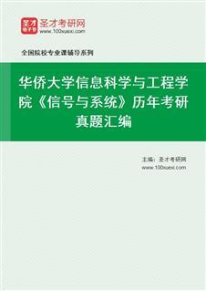 华侨大学信息科学与工程学院《信号与系统》历年考研真题汇编