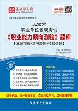 2018年北京市事业单位招聘考试《职业能力倾向测验》题库【真题精选+章节题库+模拟试题】