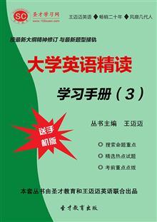 大学英语精读学习手册(3)