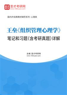王垒《组织管理心理学》笔记和习题(含考研真题)详解