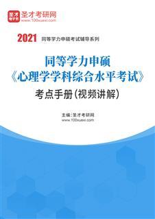 2021年同等学力申硕《心理学学科综合水平考试》考点手册(视频讲解)