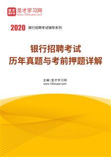 2020年银行招聘考试历年真题与考前押题详解