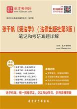 张千帆《宪法学》(法律出版社第3版)笔记和考研真题详解