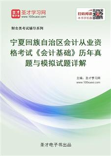 宁夏回族自治区会计从业资格考试《会计基础》历年真题与模拟试题详解