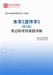 朱军《遗传学》(第3版)笔记和考研真题详解