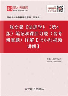 张文显《法理学》(第4版)笔记和课后习题(含考研真题)详解【15小时视频讲解】