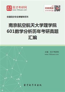 南京航空航天大学理学院601数学分析历年考研威廉希尔|体育投注汇编