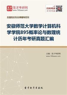安徽师范大学数学计算机科学学院《895概率论与数理统计》历年考研真题汇编