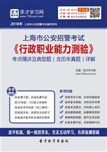 2018年上海市公安招警考试《行政职业能力测验》考点精讲及典型题(含历年真题)详解
