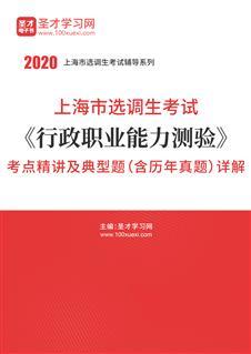 2020年上海市选调生考试《行政职业能力测验》考点精讲及典型题(含历年真题)详解