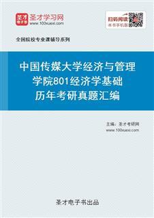 中国传媒大学经济与管理学院801经济学基础历年考研真题汇编