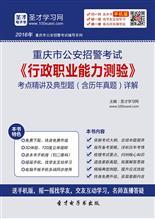 2018年重庆市公安招警考试《行政职业能力测验》考点精讲及典型题(含历年真题)详解