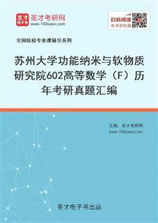 苏州大学功能纳米与软物质研究院《602高等数学(F)》历年考研真题汇编