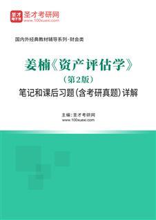 姜楠《资产评估学》(第2版)笔记和课后习题(含考研真题)详解