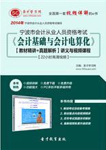 宁波市会计从业资格考试《会计基础与会计电算化》【教材精讲+真题解析】讲义与视频课程【22小时高清视频】