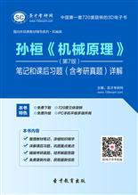 孙桓《机械原理》(第7版)笔记和课后习题(含考研真题)详解