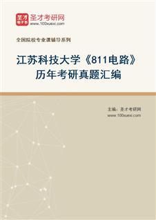 江苏科技大学电子信息学院《811电路》历年考研真题汇编