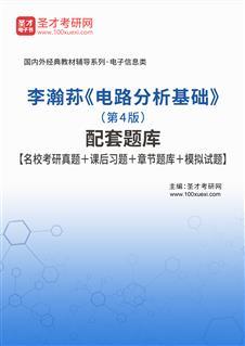 李瀚荪《电路分析基础》(第4版)配套题库【名校考研真题+课后习题+章节题库+模拟试题】