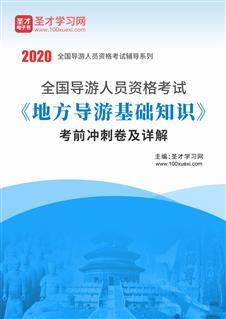 2020年全国导游人员资格考试《地方导游基础知识》考前冲刺卷及详解
