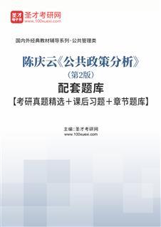 陈庆云《公共政策分析》(第2版)配套题库【考研真题精选+课后习题+章节题库】