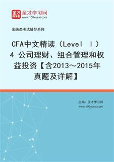 2016年CFA中文精读(Level Ⅰ)4  公司理财、组合管理和权益投资【含2013~2015年真题及详解】