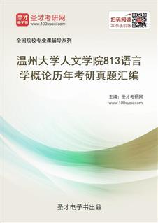 温州大学人文学院《813语言学概论》历年考研真题汇编