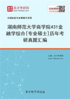 湖南师范大学商学院《431金融学综合》[专业硕士]历年考研真题汇编