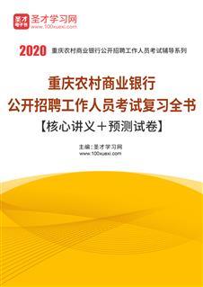 2020年重庆农村商业银行公开招聘工作人员考试复习全书【核心讲义+预测试卷】