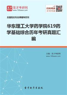 华东理工大学药学院《619药学基础综合》历年考研真题汇编