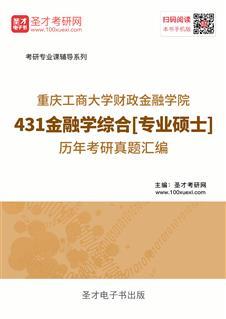 重庆工商大学财政金融学院431金融学综合[专业硕士]历年考研真题汇编