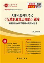 2018年天津市选调生考试《行政职业能力测验》题库【真题精选+章节题库+模拟试题】