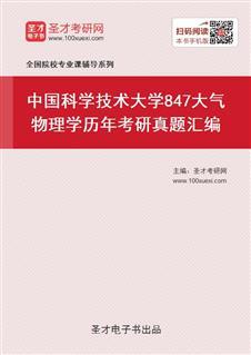 中国科学技术大学《847大气物理学》历年考研真题汇编
