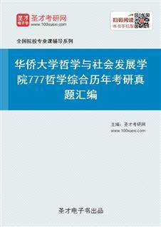 华侨大学哲学与社会发展学院777哲学综合历年考研真题汇编