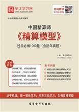2020年春季中国精算师《精算模型》过关必做1000题(含历年真题)