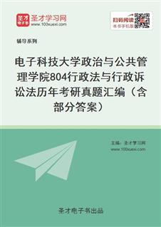 电子科技大学政治与公共管理学院《804行政法与行政诉讼法》历年考研真题汇编(含部分答案)