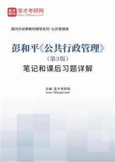 彭和平《公共行政管理》(第3版)笔记和课后习题详解