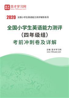 2020年全国小学生英语能力测评(四年级组)考前冲刺卷及详解