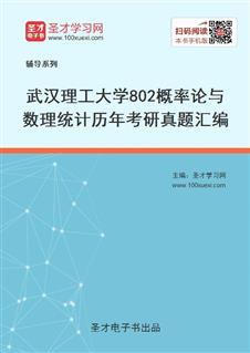 武汉理工大学《802概率论与数理统计》历年考研真题汇编