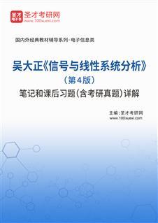 吴大正《信号与线性系统分析》(第4版)笔记和课后习题(含考研真题)详解