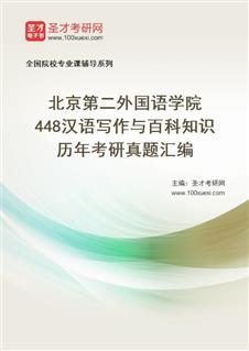 北京第二外国语学院《448汉语写作与百科知识》历年考研真题汇编