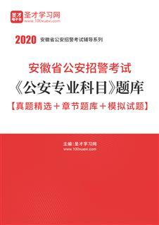 2020年安徽省公安招警考试《公安专业科目》题库【真题精选+章节题库+模拟试题】