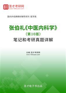 张伯礼《中医内科学》(第10版)笔记和考研真题详解
