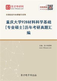 重庆大学928材料科学基础[专业硕士]历年考研真题汇编