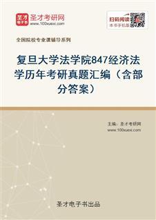 复旦大学法学院《847经济法学》历年考研真题汇编(含部分答案)
