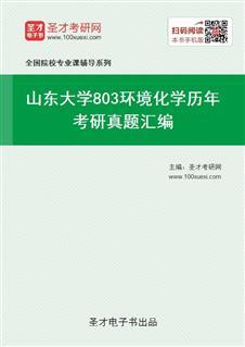 山东大学803环境化学历年考研真题汇编