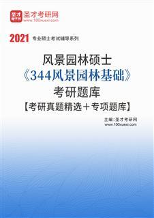 2021年风景园林硕士《344风景园林基础》考研题库【考研真题精选+专项题库】